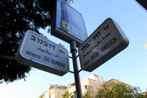 Dubnov & Sderot David HaMelech